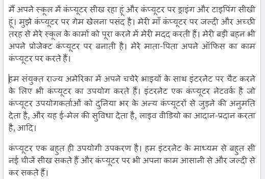Computer Essay in Hindi