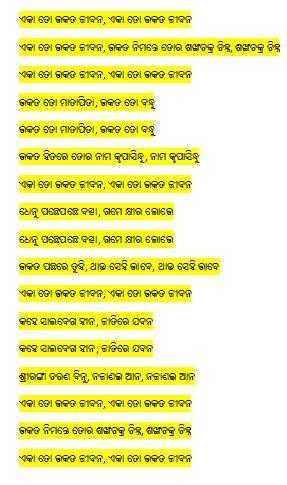 Eka To Bhakata Jibana Lyrics