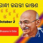Gandhi Jayanti Speech In Odia