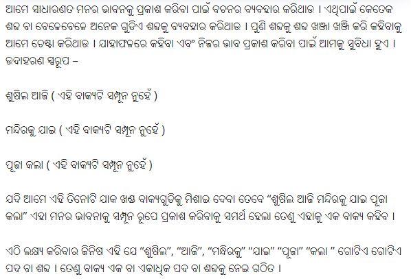 Odia Bakya Gathan