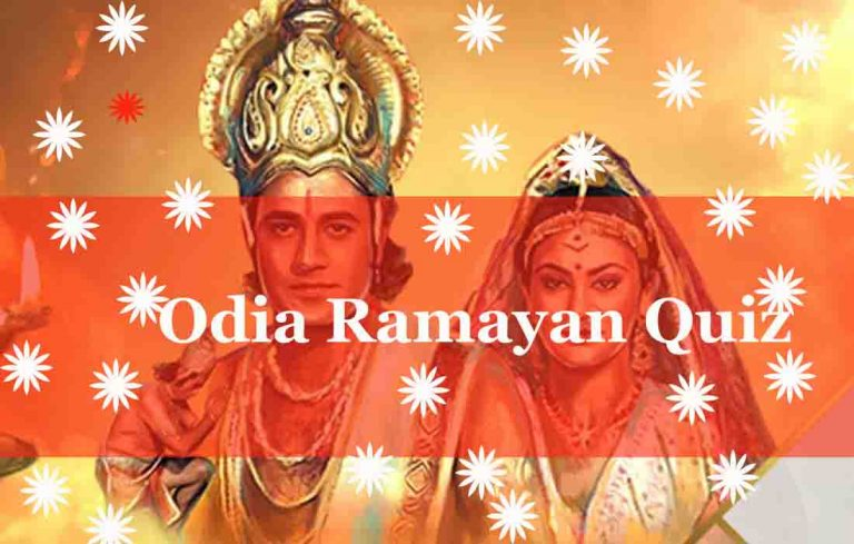 Odia Ramayan Quiz, ramayan quiz odia pdf, ramayana quiz in odia language, ramayana questions and answers quiz pdf download
