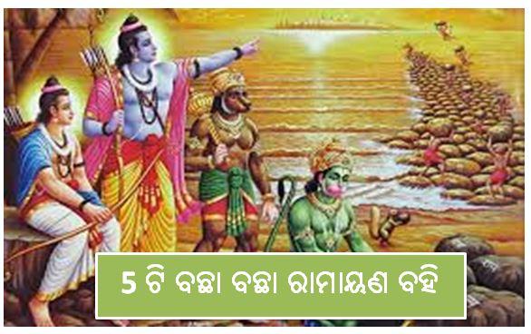 Odia Ramayana, Odia Ramayana Book Pdf Download, Jagamohana Ramayana Pdf Download