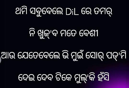 Sambalpuri Shayari Photo