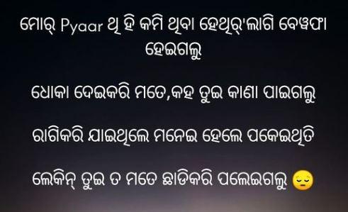 Sambalpuri Shayari